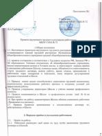 Pravila_trud_2014