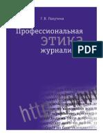 Lazutina g v Professionalnaya Etika Zhurnalista