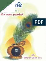 KAVYANJALI BOOK- Pandit Shyamaji Krishnavarma