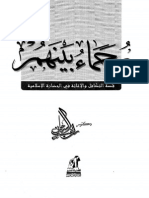 رحماء بينهم . راغب السرجاني . مكتبة أبوالعيس