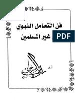فن التعامل النبوي مع غير المسلمين . دكتور راغـب السرجاني . مكتبة أبوالعيس