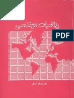 Riazi Mohandesi- Abdolahe Shidfar_2.pdf