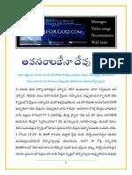 అవసరాలకేనా దేవుడు.pdf