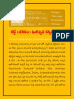 కట్టే.pdf