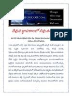 దేవుని జ్ఞాపకాలలో నీవు ఉన్నావా.pdf