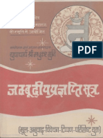 Jambudweep Pragnapti Sutra 001233 3