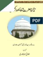 Tazkara Hazrat Shah Sikander Kaithali Qadri Gilani R.A.