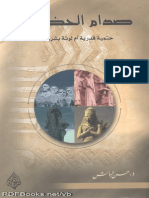 _صدام_الحضارات -حسن الباشا.pdf