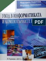 Uvod v Komputarnite Nauki