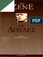 Ζαν Ζενέ –Οι δούλες – http://www.projethomere.com
