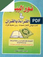 Noor Al Bayan