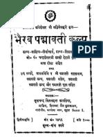 Bhairav Padmavati Kalp 009990(1)