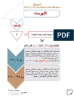 حيثيات أحكام البراءة في «قضية القرن»