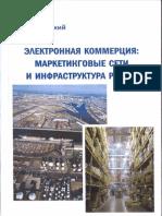 Калужский М.Л. Электронная коммерция