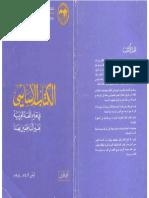 Kitab Ul Asasi(Tunis 1)