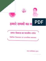 Hamare Sapno Ka Bharat