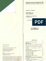 Χατζηδήμου, Δ. 1998. Προετοιμασία Και Σχέδιο Μαθήματος