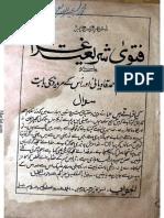 Fatwa Shariyat Gharra