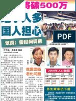 Singapore's population is set to break the 5 million mark, 29 Sep 2009, ShinMin