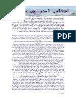 002 د پښتو اوسنی شعر لیکول رفیع