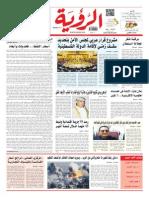 Alroya Newspaper 30-11-2014