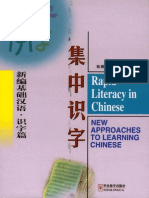 Rapid Literacy in Chinese