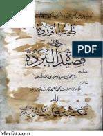 Tayyab Ul Warda  fi sharha qaseeda burda