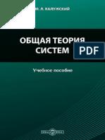 Калужский М.Л. Общая теория систем. Учебное пособие.