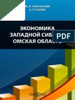 Калужский М.Л., Сараев А.Р. Экономика Западной Сибири