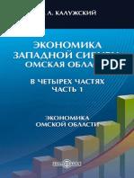 Калужский М.Л. Экономика Омской области