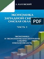 Калужский М.Л. Экономика и экономическая география Сибири