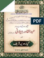 abdul-qadir-jeelani-aur-ghayarwi-shareef