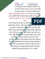 دعوة سورة يس وخواتمها كاملة هدية من شيخ الروحانين الشيخ عطية عبد الحميد 0020162022238.pdf