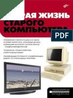 Вторая жизнь старого компьютера.pdf