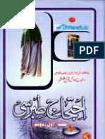 Al–Ihtijaj by Allama Abu Mansur Ahmad Tibrisi Vol-1