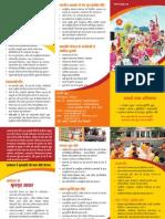 Aadarsh Gram Teerth Yojana Brochure - हमारी आदर्श ग्राम तीर्थ योजना एक दृष्टि में