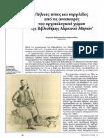 Πήλινες πίπες και ναργιλέδες από τις ανασκαφές του αρχαιλογικού χώρου της βιβλιοθήκης του Αδριανού των Αθηνών.pdf
