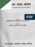 Namokar Mantra Kalp