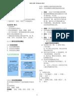HBCL1203 Nota.docx