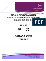 Bahan Sokongan PdP Bahasa Cina Thn 5