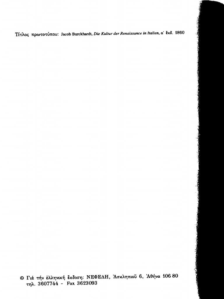 Μαύρη χήρα γεράκι που χρονολογείται