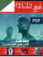 Afaq Jan 2009