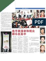 One year to youth games (ii), 15 Aug 2009, Zao Bao
