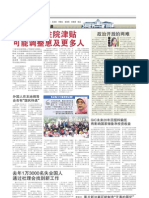 4,500 Jobs Available in Social Service and Childcare Sector, 24 Mar 2009, Zao Bao