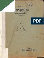 Shri Rashtraloka - Amrit Vagbhava Acharya