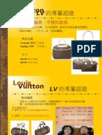 Louis Vuitton 的專屬認證 LV