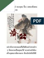 การสวดมนต์ พระพุทธ จี้กง เทศนาสังสอน ่ ธรรม 07/01/53