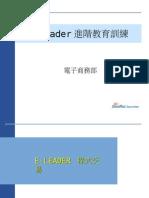 E-Leader進階教育訓練