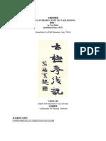 Simple Introduction to Taiji Boxing by Xu Zhiyi 1927