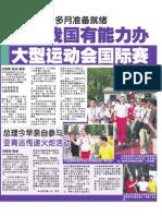 Asian Youth Games torch relay kicks off, 29 Jun 2009, Wan Bao